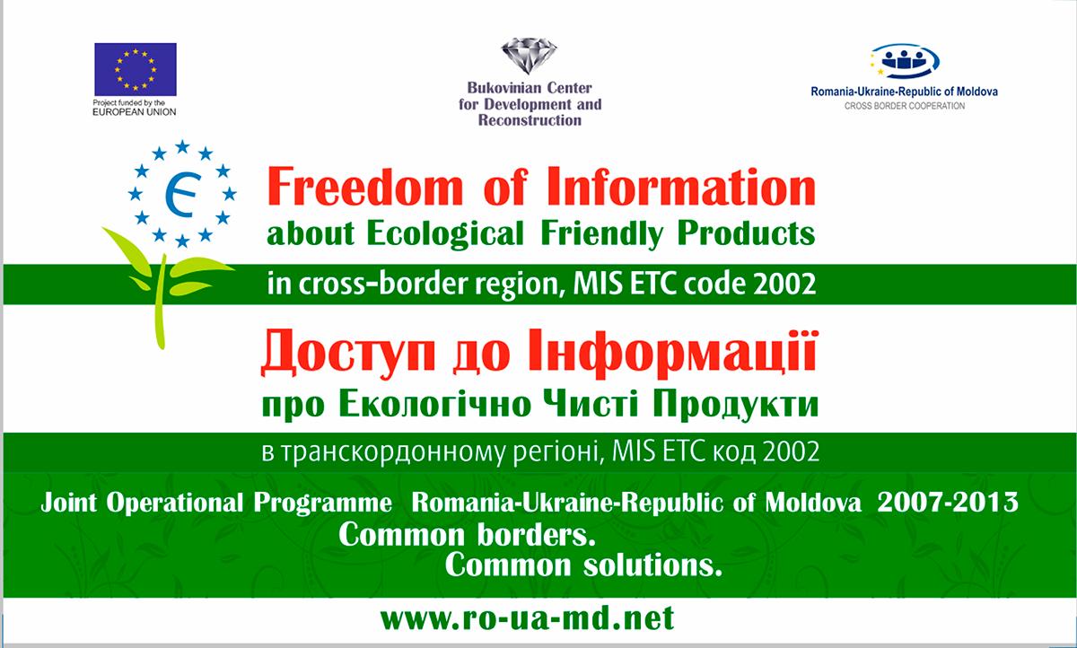 Доступ до інформації про Екологічно Чисті Продукти в транскордонному регіоні